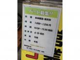 西家食品 五反田支店