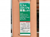 モスバーガー 宇都宮東店