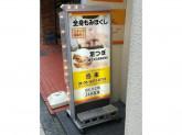 悠楽 日本橋店