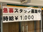 ジーンズショップ マルカワ 五反田TOC店