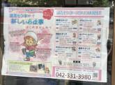 読売新聞 新百合ケ丘サービスセンター