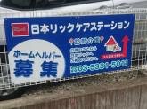 日本リックケアステーション新宿事業所