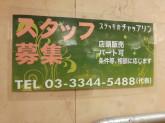 ステッキのチャップリン ヒルトン東京店