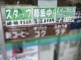 ファミリーマート 名城公園北店