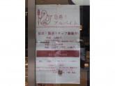 リトルマーメイド 御茶ノ水神保町店