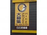 カレーハウス CoCo壱番屋 北岡崎店