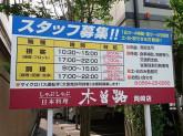 木曽路 岡崎店