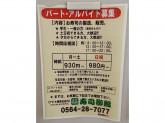 寿司御殿 アピタ岡崎北店