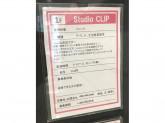 studio CLIP(スタディオクリップ) イオンモール北戸田店