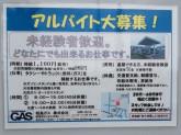 昭島ガス株式会社