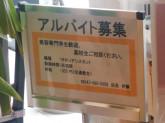 CLAUDE monet H2O・AVEDA ららぽーとTOKYO-BAY店
