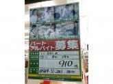 スギ薬局 青山店