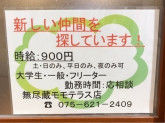 越後秘蔵麺 無尽蔵 MOMOテラス店