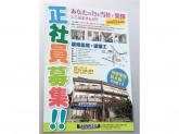 三京塗装工業株式会社
