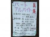 二代目串長 西新宿店