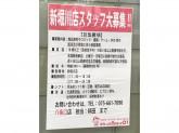 コミックショック新堀川店