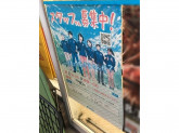 ファミリーマート 塚本二丁目店
