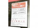 ODA(オーディエー) 東心斎橋小田店