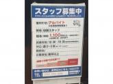 じゃんぱら 名古屋OSU301店