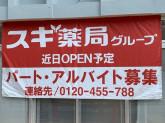 スギ薬局グループ 中野駅北店