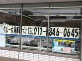 ローソン 札幌平和通七丁目店