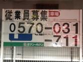 セブン-イレブン きよしケ丘店