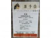 茶千歳(ちゃちとせ) 北浦和店