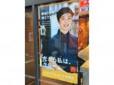マクドナルド 渋谷センター街店