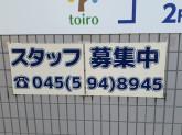 放課後デイサービス toiro(トイロ) 青葉台