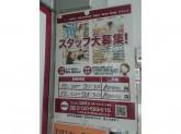 コクミンドラッグ 京王モールアネックス新宿店