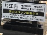 博多三氣 福大通り片江店
