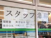 ファミリーマート 袋町店