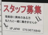 VIPジャパン 水無瀬駅前店