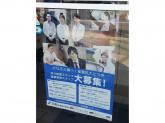 株式会社 三島コーポレーション 水無瀬店