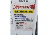 阪急水無瀬駐輪センター
