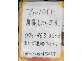 Cafe Dining SOLT(カフェダイニング ソルト)