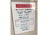 ワイン酒場 MUSH(ムッシュ) 名古屋店