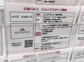 MEN'S MELROSE(メンズ メルローズ)広島PARCO店