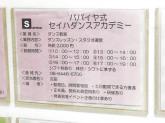パパイヤ式セイハダンスアカデミー アリオ八尾教室