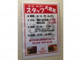 3Bステーキ&バーガー リノアス八尾店