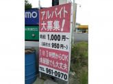 コスモ石油 上原成商事(株) 水無瀬SS