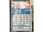 ファミリーマート 三島駅南口店