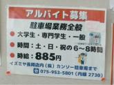 株式会社カンソー(イズミヤ長岡 駐車場)