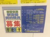 東京都営交通協力会(汐留駅)