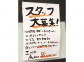 三代目 鳥メロ 奈良三条通り店