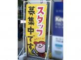ENEOS 山陽礦油(株) 相生橋SS