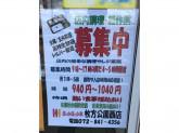 ほっかほっか亭 枚方公園西店