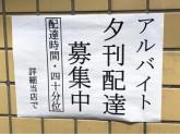 中日新聞 豊臣専売店 加藤新聞店