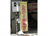 ケア21 中村