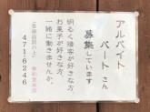 孝和堂本店